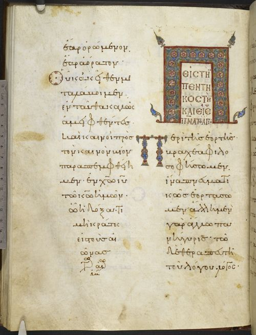 A page from a 10th-century copy of the Orations of Gregory of Nazianzus, written in Ancient Greek.
