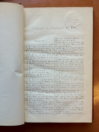The first page of the 'Gospel According to Saint Matthew' from an 1862 Cree edition of the New Testament