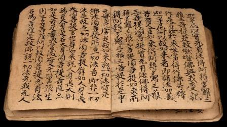 Buddhist scroll