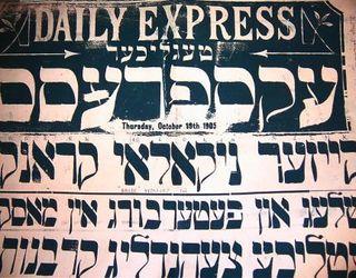 Yiddish Daily Express
