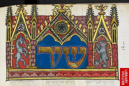 A decorated initial-word panel from the Duke of Sussex's German Pentateuch.