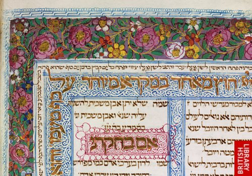 A detail of a highly-decorated border from the first volume of the Lisbon Bible.