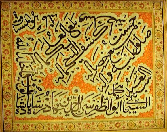 Calligraphy by the last Mughal emperor Bahadur Shah II (Add.21474, f. 3)