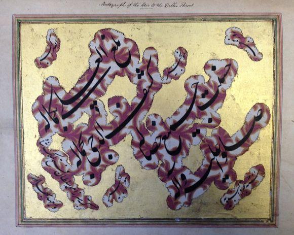 Calligraphy by Prince Muhammad Sultan Fath al-Mulk Shah (Add.21474, f. 5)