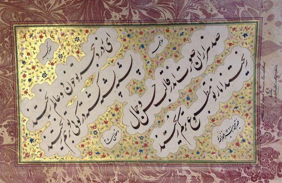 Calligraphy, dated 1268 (1851/52) bySayyid Muhammad Amir (Add.21474, f. 6)