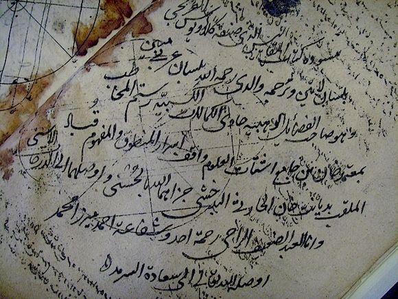 Note by Muʻtamad Khān's son (IO Islamic 1308, f.1v)