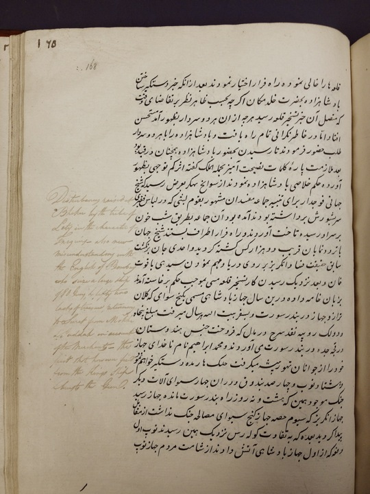 Khāfī Khān's account of the capture of the Ganj-i Sawa'i. This copy beloged formerly to James Grant (1750–1808), the East India Company's sarishtahdar  ('account-keeper'), who had it copied in 1782 from a copy in the library of the late Ṣamṣām al-Mulk Shāhnavāz Khān (d.1781), minister of Nizam ul-Mulk in Haidarabad and editor of the famous biographical dictionary Maʻāsir al-umarā' (Add.6574, f.168)