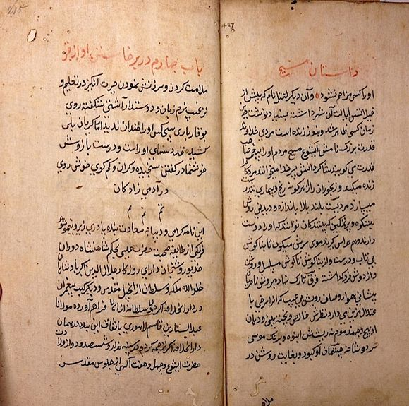The concluding chapter, on Christ's resurrection, and postscript of Jerome Xavier's Mir'āt al-Quds ('Life of Christ'), copied on 8 Ramazan 1027 (29 Aug 1618). Xavier's translation was made at the request of the Emperor Akbar and was completed at Agra in 1602 with assistance from Mawlavi ʻAbd al-Sattār ibn Qāsim of Lahore (Harley 5455, ff. 214-5)
