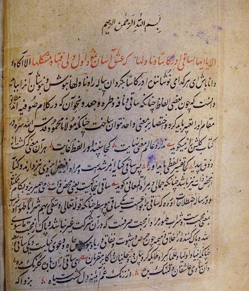 The beginning of ʻUbaydī's commentary on the Dīvān of Ḥāfiẓ (Or.16039, folio 4v)