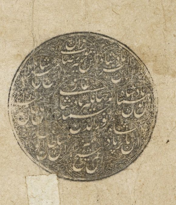 Or.14982 (10). Jahangir's dynastic seal, undated