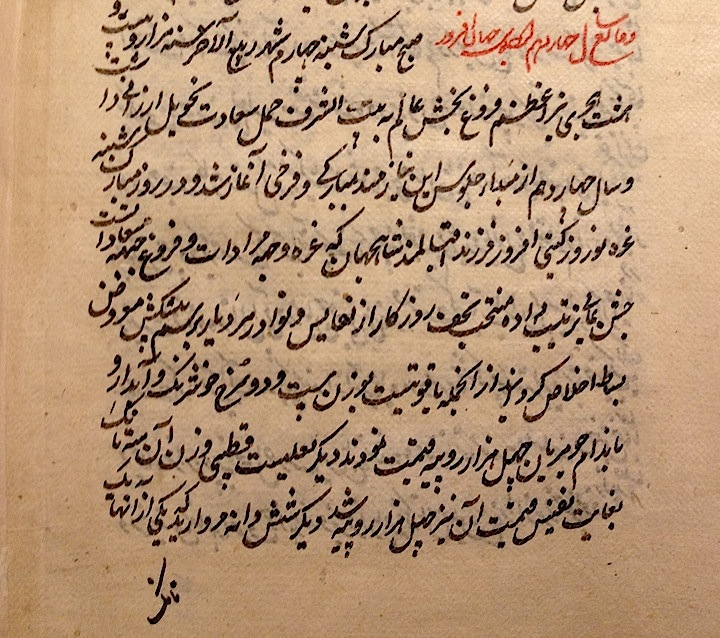 Description of the Noruz festivities at the beginning of the 14th year of Jahangir's reign. From an 18th century copy of Jahangir's memoirs (IO Islamic 164)