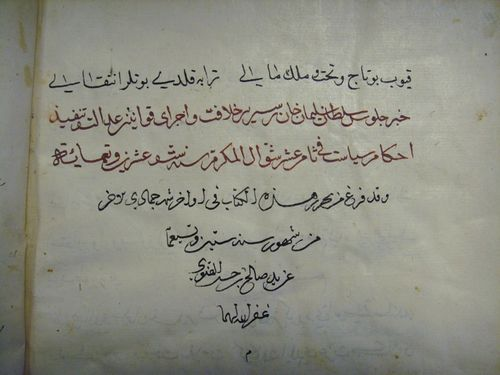 The colophon of Cami' üt-Tevarih recording the scribe as Ṣāliḥ ibn-i Ḥasan el-Ḳonyavī (Add. 23586)