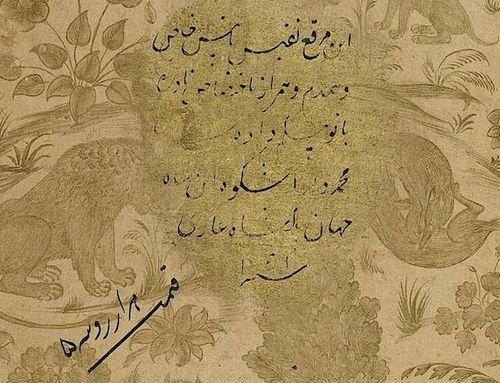 Dara Shikoh's personal dedication to Nadira Banu is dated 1056 (1646-7): 'This precious album was given to his special companion, intimate and confidante Nadira Banu Begum by Muhammad Dara Shikoh, son of the conquering Emperor Shah Jahan' (Add.Or.3129, f 2r).