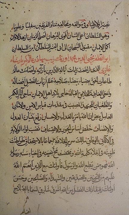 The Arabic introduction to Kitāb Akhbār al-Ma'ād, mentioning the patronage of the Emperor Aurangzeb (Delhi Persian 44, f 2v)