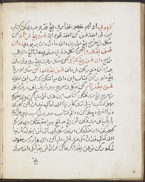 The opening lines of a shortened version of Taj al-Salatin, addressed firstly to rulers (raja), secondly ministers (menteri), thirdly subjects (rakyat), and fourthly, the readers and future copyists of the book (orang yang menurutkan kitab ini dan menyalinkan kitab ini).  British Library, Add. 12783, f.1v.