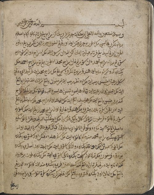The opening page of Hikayat Raja Pasai.  British Library, Or. 14350, f.45v.