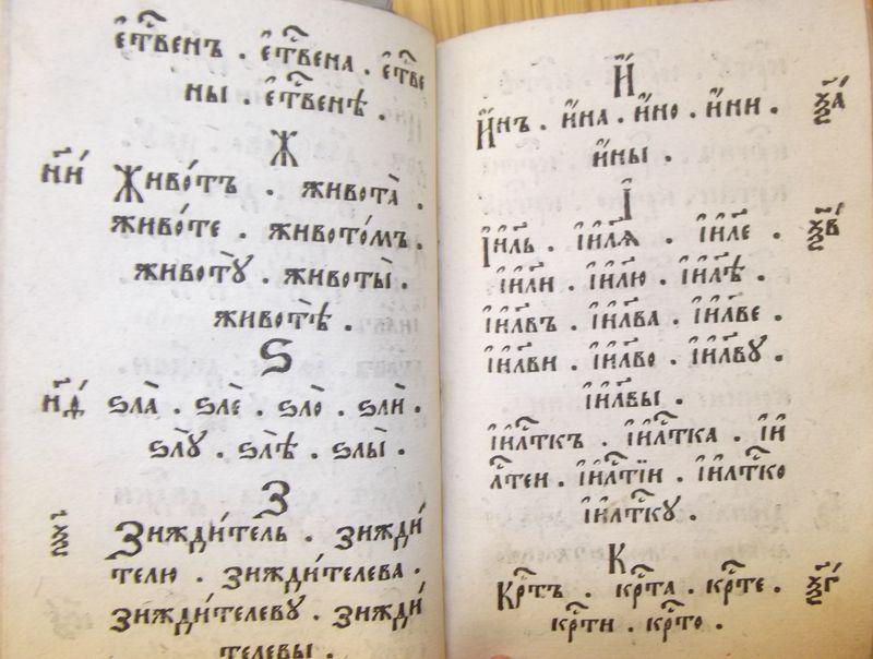 Fedorov's primer 2