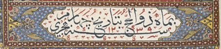 Detail from the illuminated colophon of Tāj al-Salāṭīn, 'The Crown of Kings', a Malay guide to ethics for rulers, copied in Penang in 1239 AH (1824 AD).  British Library, Or.13295, f.191r (detail).