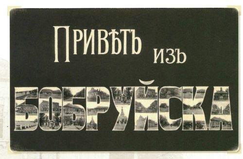 Postcard with photographs of Bobruisk synagogues superimposed on the letters of the town's name