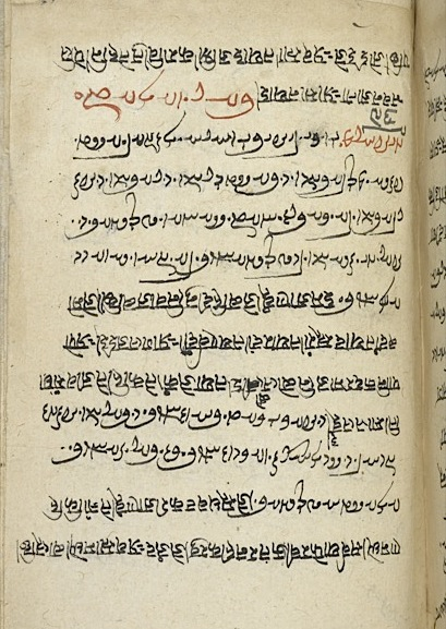 A leaf from the Saddar ('100 doors'), a popular compilation of 100 rules for Zoroastrians which range from justifying instant death for sodomy to the treatment of good and evil animals, and the avoidance of different forms of pollution. This copy, dated Samvat 1631 (AD 1575), is in Persian language, but transcribed in Avestan (Old Iranian) script, together with a Gujarati translation (BL IO Islamic 3043, f 137r)