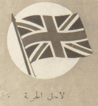 Union flag 'For the Sake of Freedom'