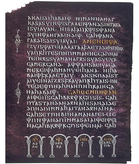 A single page from a manuscript, with a dark purple background and white and yellow writing. The writing is very nest and organised and quite square and graphic in appearance.  There are two white graphic elaborations on the left-hand side one above the other with some space in between. On the bottom of the page are four arches painted in white with yellow and white initials placed inside of each arch. The condition of the folio is in very good condition, with a small loss in the bottom right corner, and a larger but still minor loss on the top left corner.