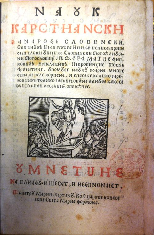 Title-page of 'Nauk krstjanski za narod slovinski' with a woodcut of the resurrection of Jesus
