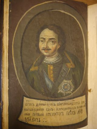 Portrait of Tsar Peter the Great with an inscription beneath