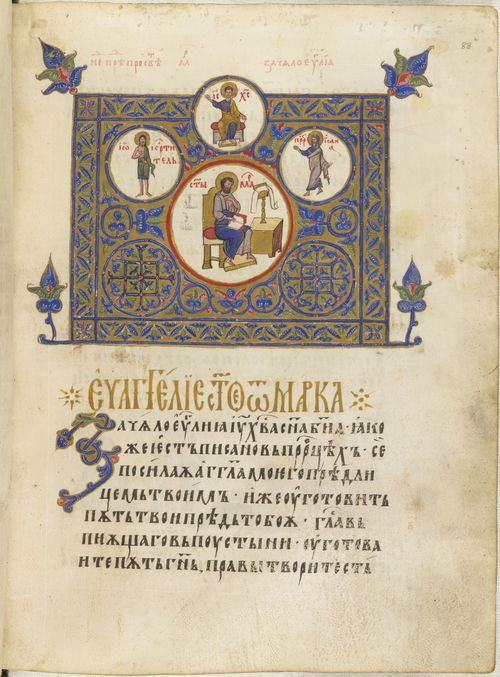 First page of the Gospel of Mark showing St Mark copying the Gospel surrounded by images of the young Christ, John the Baptist and Isaiah on a decorative background.