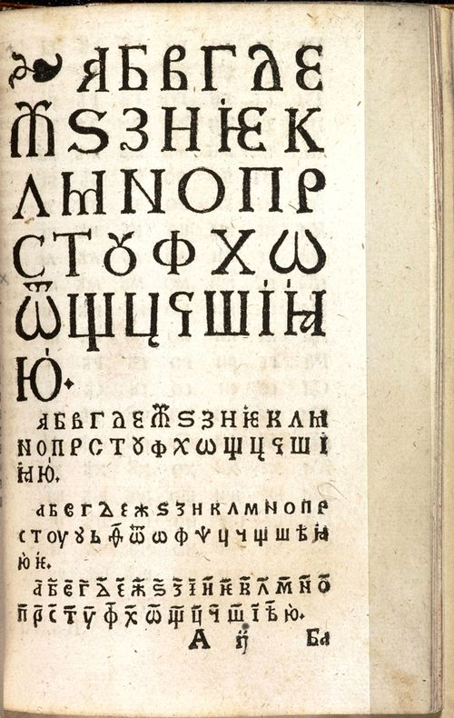 A printed page with four forms of the Cyrillic alphabet