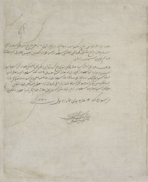 Malay letter from Pangeran Nata Negara of Sumenep to James Clark, Resident of Sumenep, dated 19 Jumadilawal 1230 (29 April 1815). The letter was given to the British Library in 1994 by Lt. Col. James de D. Yule, a descendant of James Clark and also of Sir Henry Yule, co-author of the Anglo-Indian dictionary Hobson-Jobson. British Library, Or.14858.