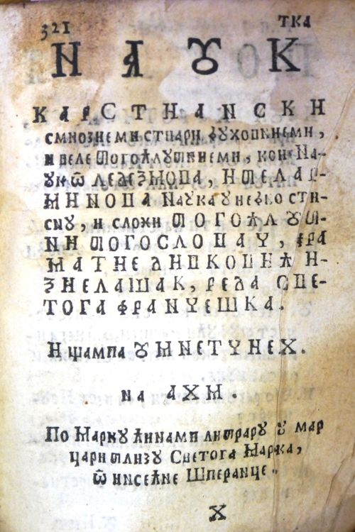 Title page of Divkovic's 'Little Christian Doctrine'