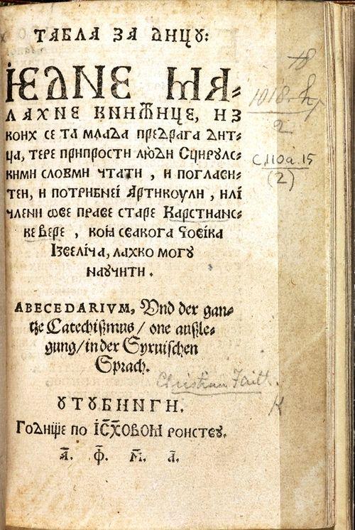 Title-page of 'Tabla za dicu'