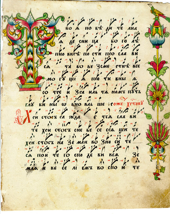 Illuminated page of music notation.