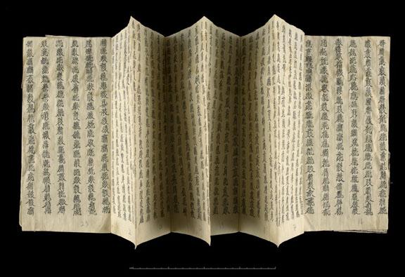 A copy of the Mahāprajñāpāramitā sūtra in concertina forma