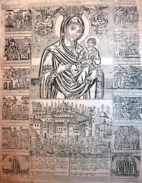 Image of the Virgin and Child (centre) with the Monastery of Ivērōn (below) and scenes from the legend of a miraculous icon (borders)