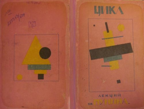 Front and back covers of 'Pervyi tsikl lektsii' with abstract designs in yellow, black and blue
