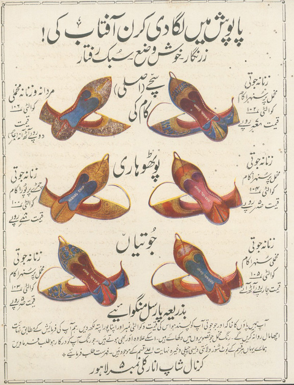 Advertisement for slipper shoes.