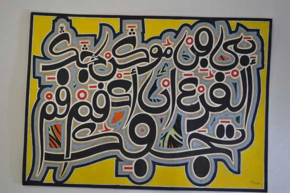 Colourful painting of calligraphy