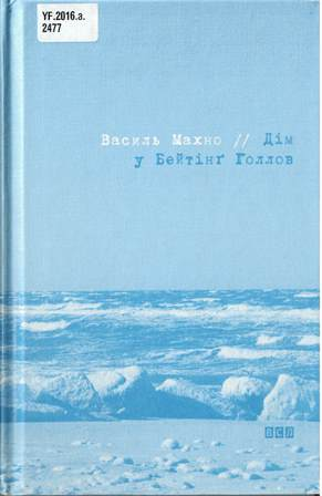 Cover of 'Dim v Beiting Hollow' with a photograph of a beach and the sea