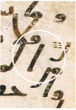the letter alif; six small dashes mark the end of the verse