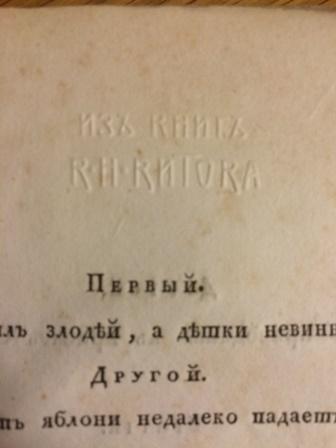 Boris Godunov-Vitov's sign 2