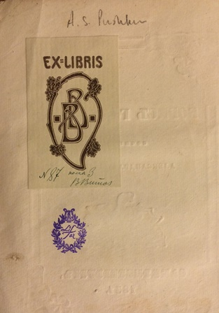 Vladimir Vitov's bookplate with a monogram of his initials in a decorative border