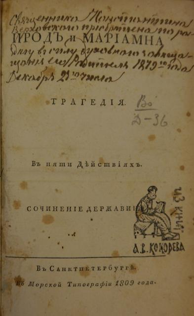 Derzhavin Irod 1609-4532.