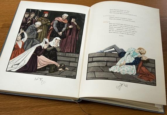 1st edition Romeo  Juliet in Russian