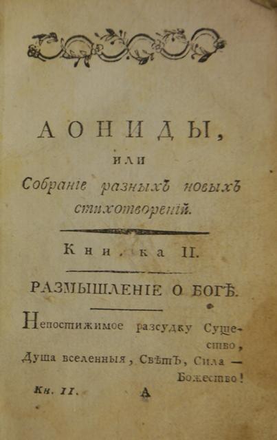 Title-page of Aonidy, ili Sobranie raznykh novykh stikhotvorenii