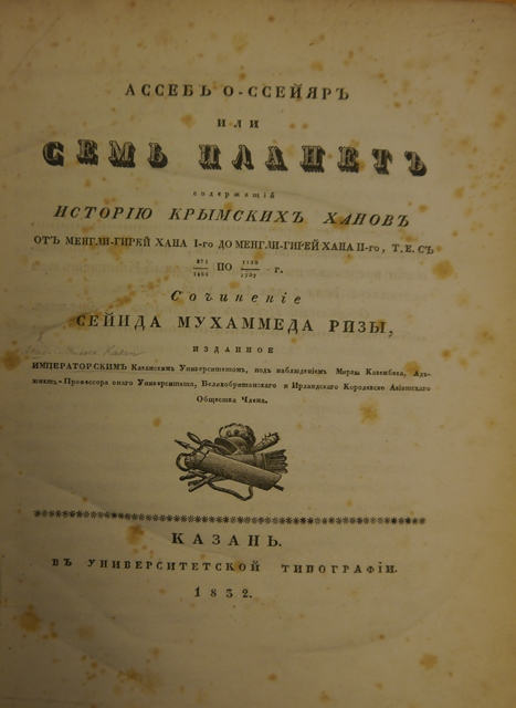 """Title-page of'Asseb"""" o-sseĭiar"""""""