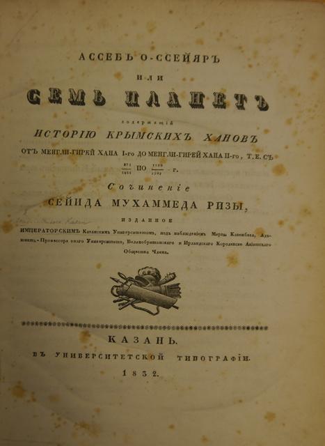 Kazem-Bek 14456.h.21. titlepage