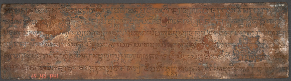 Pabuharan inscription, copper charter, in poor condition, possibly 9th century AD. British Library, Ind. Ch. 57 (B), f. 2v.