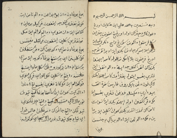 Hikayat Ular Nangkawang, early 19th c. British Library, MSS Malay A 1, ff. 1v-2r